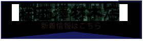 西澤材木店 最新情報はこちら